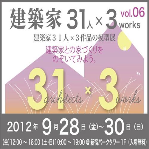 31人展vol6