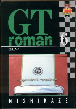 GTRoman.jpg