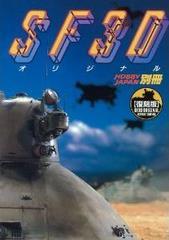 SF3Dオリジナル