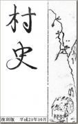 村史表紙4