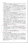 篠山市教育3次答申2