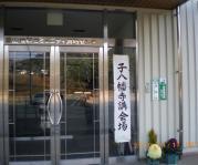 子八幡寺の講 1