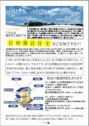 中井工務店通信