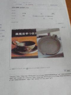 20091124162519.jpg