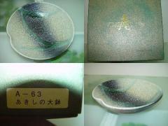 akatuchi1.jpg