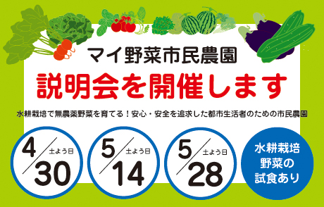 マイ野菜市民農園説明会を開催します