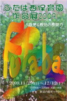ふたば西保育園作品展2009