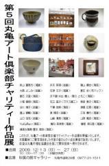 第5回丸亀アート倶楽部チャリティー作品展DM