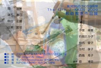 第3回ものづくり芸術祭 絵画教室作品展
