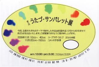 第5回うたづ・サンパレット作品展