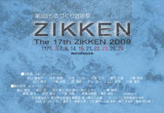The 17th ZIKKEN 2009