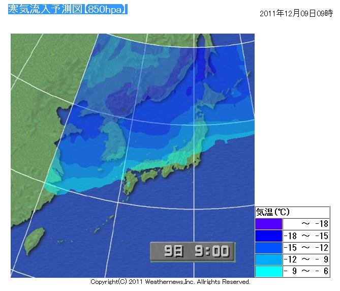 寒気流入予測図【850hpa】12.9 9時
