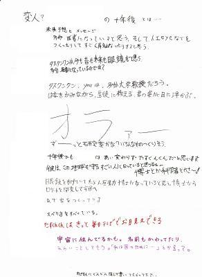 10年前からの手紙3