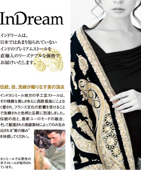 ゴールド刺繍のアーリ刺繍ストール