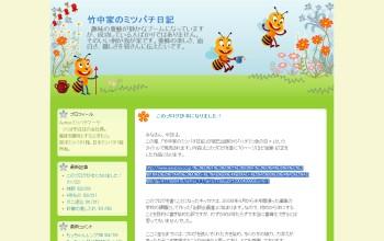mitsubachi3-info