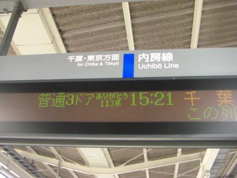 蘇我駅にて