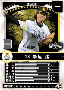 新垣.2011813
