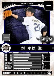 小松2011812