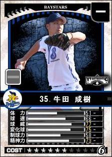 牛田2011813