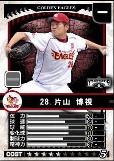 片山2011813