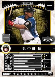 中田2011914