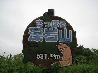 藻岩山 2010+012-s_convert_20100709223758
