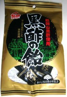 黒酢の飴(サンコー)