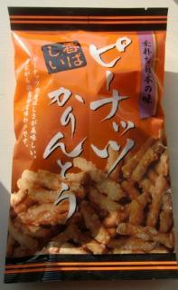 ピーナッツかりんとう(山田製菓)