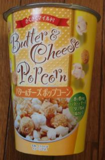 バター&チーズポップコーン(オオギヤフーズ)