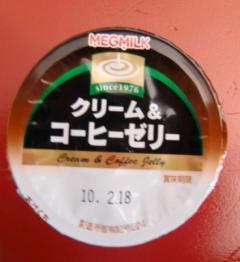 クリーム&コーヒーゼリー(MEGMILK)