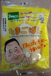 たまごぱん(Pasco)