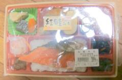 紅鮭弁当(藤本食品)