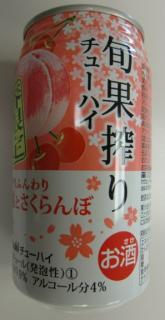 旬果搾り[桃とさくらんぼ](アサヒビール)
