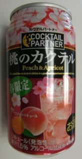 桃のカクテル(アサヒビール)