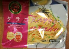 タラコスパゲティー(丸大食品)
