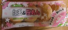 白玉&桜あん(第一パン)