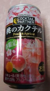カクテルパートナー[桃のカクテル](Asahi)