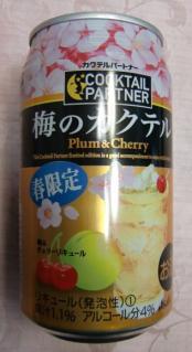 カクテルパートナー[梅のカクテル](Asahi)