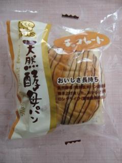 天然酵母パン[チョコレート](デイプラス)