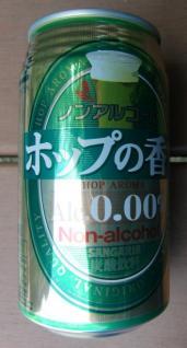ホップの香り(SANGARIA)