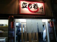 立ち呑み処(なかもず酒場)