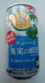 果実の瞬間[シークヮーサー](アサヒビール)