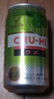 チューハイ[ウメ](神戸居留地)