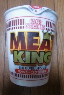 カップヌードル ミートキング(日清食品)