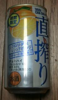 直搾り[バレンシアオレンジ](Takara)
