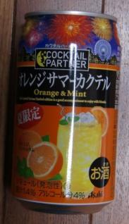 カクテルパートナー[オレンジサマーカクテル](アサヒビール)