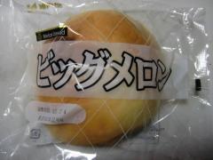 ビッグメロン(神戸屋)