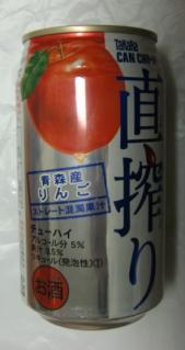 直搾り[青森産りんご](宝酒造)