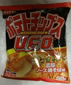 ポテトチップスUFO(コイケヤ)