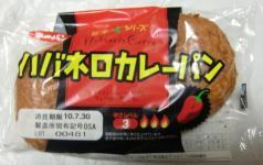 ハバネロカレーパン(第一パン)